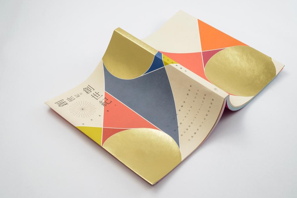 行人文化實驗室-創世紀的創世紀-03-RGB小