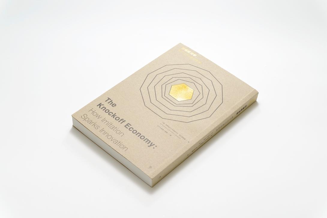 行人出版社-抄襲經濟學-01(小)
